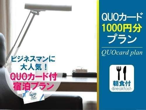 ■QUOカード【1000円分】+朝食バイキング付き