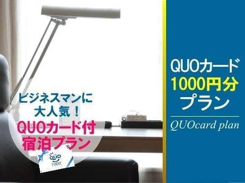 ■QUOカード【1000円分】付きプラン