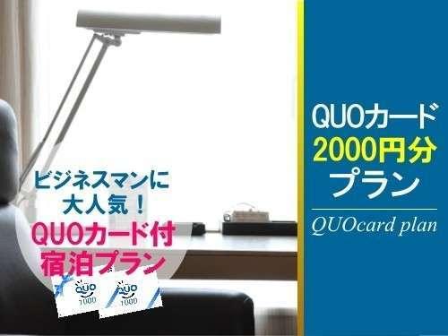 ■QUOカード【2000円分】付きプラン