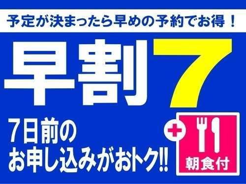 【朝食バイキング付き】早めの予約がお得◆早割7◆