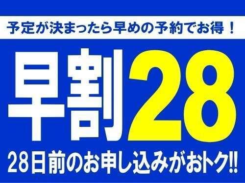 28日前で更にお得◆早割28◆素泊まりプラン