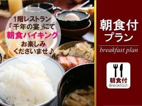 【朝食バイキング付き】朝食を食べて元気に!1日のStart!
