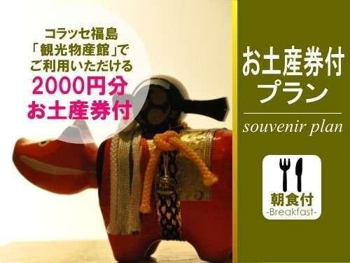 復興応援!2000円分お土産券+朝食バイキング付き