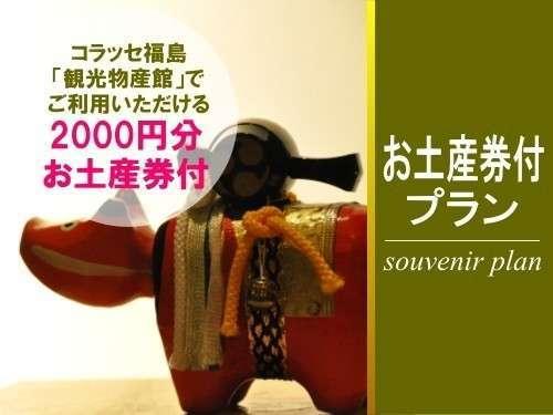復興応援!2000円分お土産券付きプラン