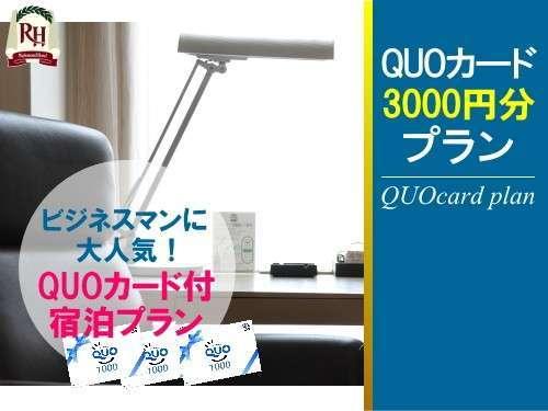 """★【ビジネス出張応援】""""QUOカード""""で3,000円分還元!プラン★"""