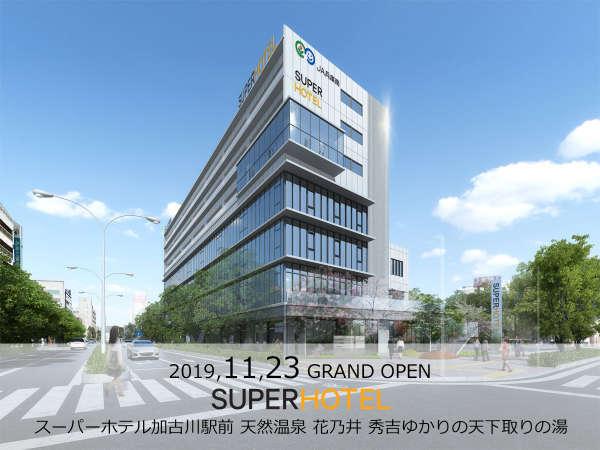 スーパーホテル加古川駅前 天然温泉 花乃井の湯