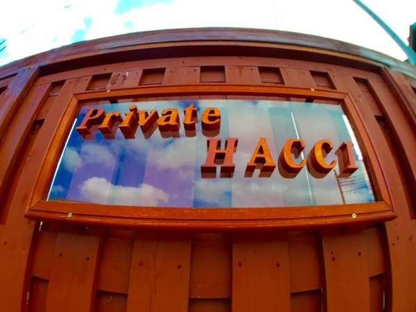 プライベート HACCI