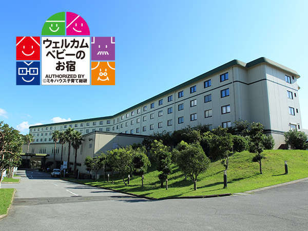 南房総富浦ロイヤルホテル(2018年4月1日より:ホテル&リゾーツ 南房総)