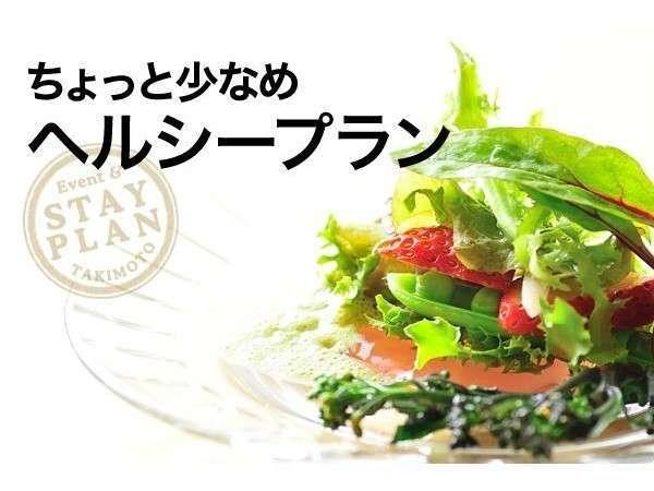 『カラダ喜ぶ』野菜たっぷりヘルシープラン