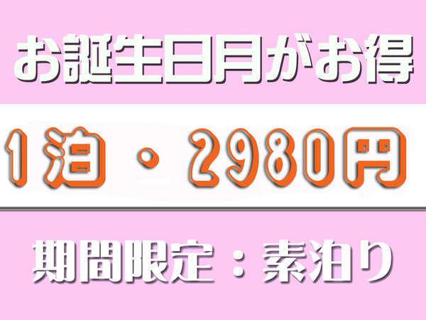 期間限定★お誕生日の月が超〜お得!1泊2,980円♪素泊り