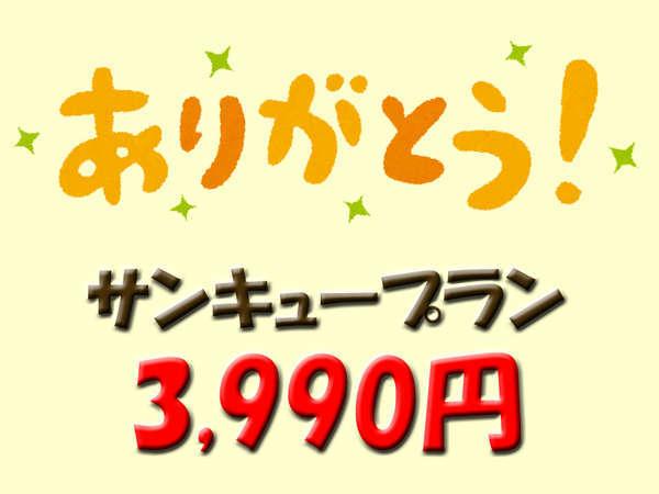 【1日先着2組】サンキュープラン★3,990円早い者勝ち!!素泊まりをお得に♪