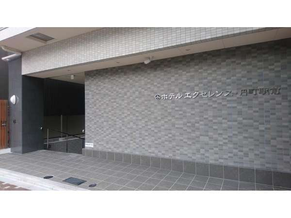 ホテルエクセレンス・円町駅前