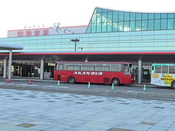 【釧路空港】当館より車で10分