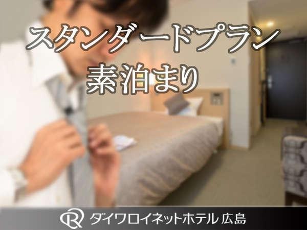シンプルステイ ■スタンダードプラン 素泊まり■ (1名様1室)