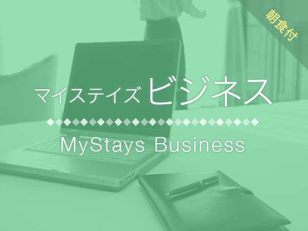 MSビジネス(朝食付き)