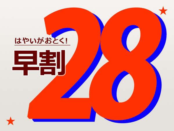 【インターネット限定】28日前でお得☆☆☆(素泊まり)