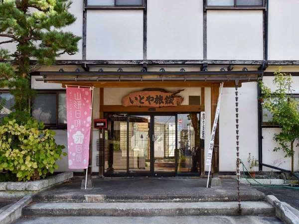 *心安らぐ日本庭園と檜風呂、地産地消にこだわった料理に癒される赤湯温泉に佇む宿屋。