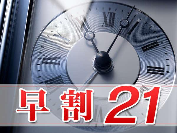 【早割21】21日前までのご予約がお得♪(朝食なし)