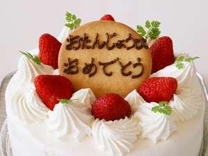 【カップル限定】記念日に最適☆メモリアルケーキ付♪癒しの湯宿でとっておきの一日を☆
