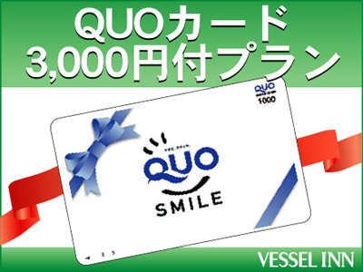 素泊まり☆クオカード3,000円分付プラン