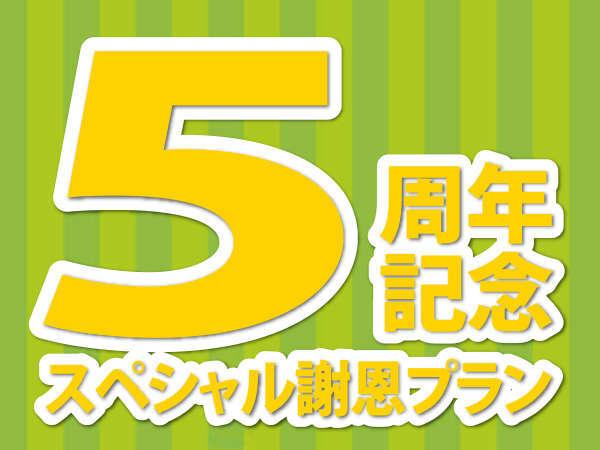 素泊まり☆5周年記念スペシャル謝恩プラン