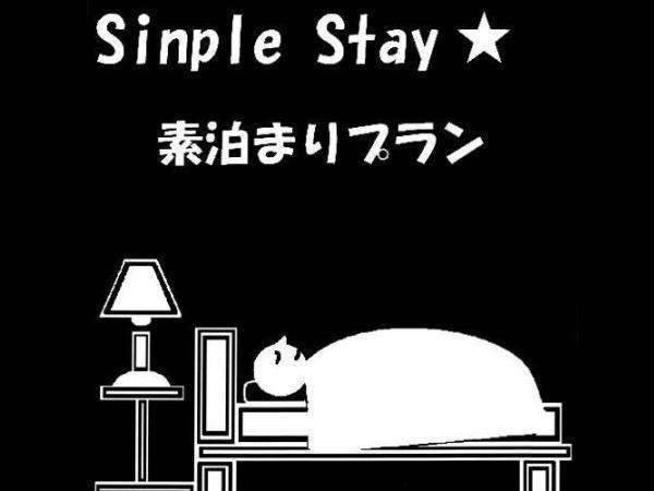【素泊】人気NO2シンプルステイ