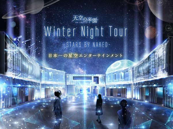 【1泊2食付】信州阿智村★天空の楽園・Winter Night Tourツアーチケット付きプラン!