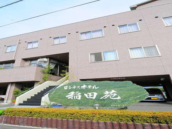 ビジネスホテル稲田苑