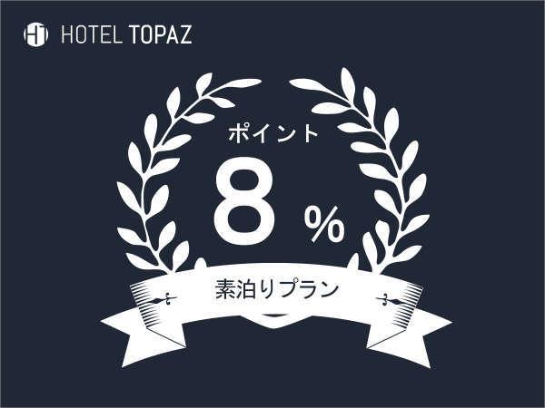 【じゃらん限定】素泊まり&ポイント8%バックプラン
