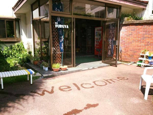 旅館FURUYAの外観