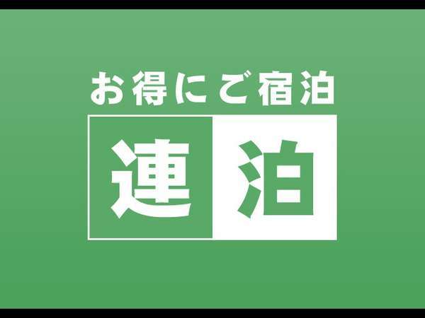 【連泊】【2500円OFF!】〔日・月限定〕連泊プラン☆素泊まりシングル/1泊4850円