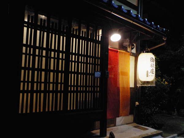 京都ゲストハウス御旅庵