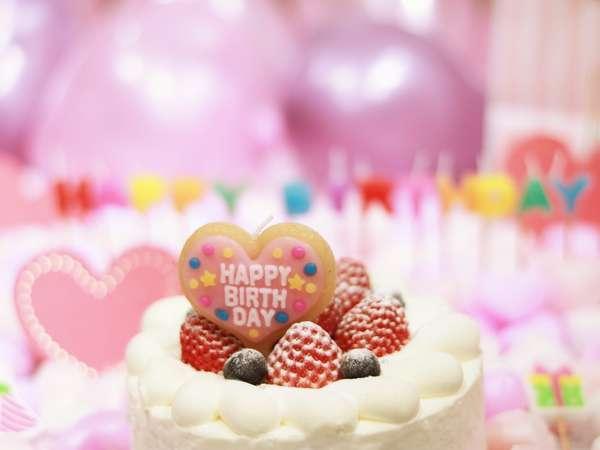 【記念日】ハッピーサプライズ☆お誕生月の方限定で素敵なお祝いを♪<1泊2食付>