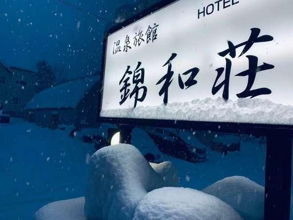 温泉旅館 錦和荘 関連画像 10枚目 じゃらんnet提供