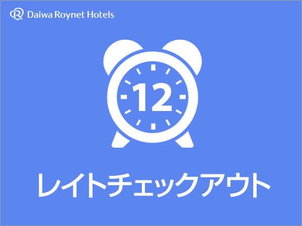 【ビジネス・観光】■□素泊まり□■ 12:00 OUT レイトアウトプラン♪