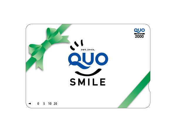 QUOカード2000円分コミコミプラン 【朝食付き】