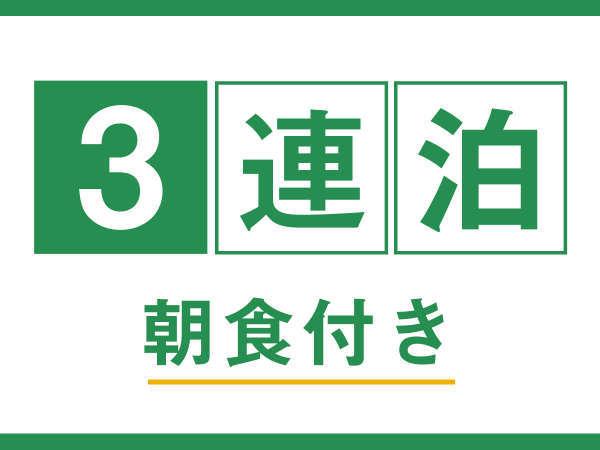 【3連泊割】 連泊者様割引プラン 【朝食付き】