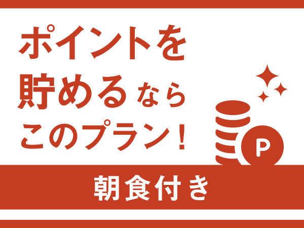 【じゃらん限定】 ポイント10%プラン!!【朝食付き】