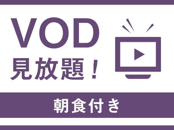 【のんびり映画三昧】 VODコミコミプラン 【朝食付き】