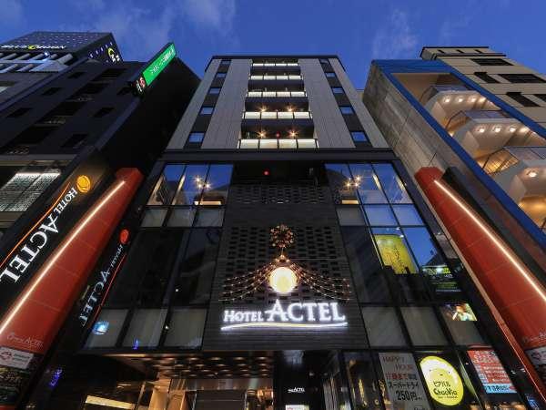 ホテルアクテル名古屋錦 シンプルステイプラン(素泊まり)