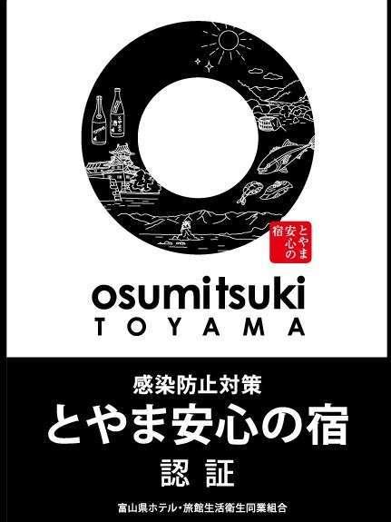 富山県ホテル・旅館生活衛生同業組合が認定する、「とやま安心の宿」認証店となりました。