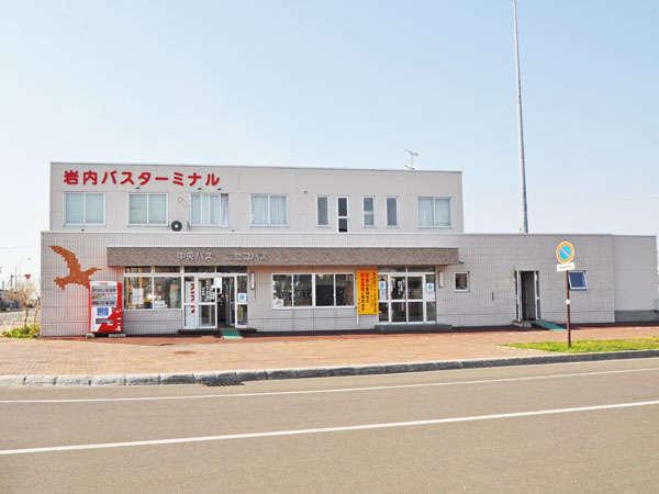 【ホテル周辺】岩内バスターミナル(徒歩3分)