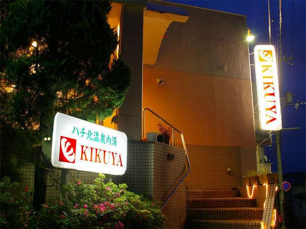 ハチ北内湯 旅館KIKUYAの外観