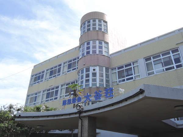 国民宿舎 大谷荘