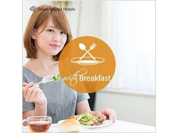 【レギュラープラン】 朝食付