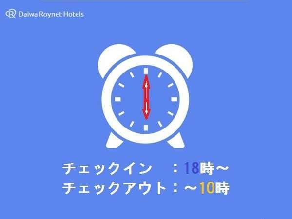【ショートステイプラン】 18時IN/10時OUTでお得にステイ〜素泊り〜