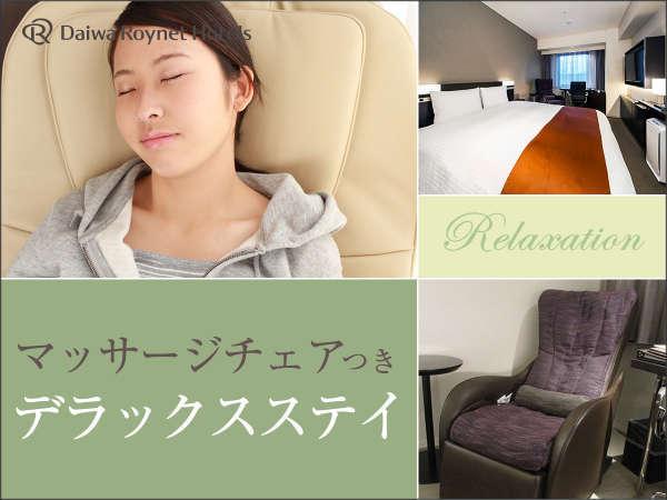 【マッサージチェア付】 デラックスステイ〜素泊り〜
