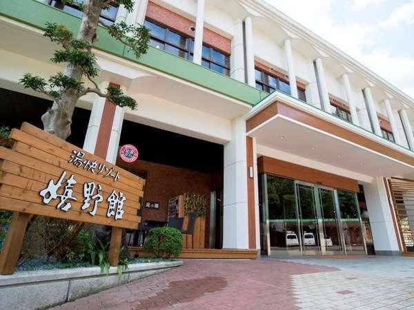 Yukai Resort Ureshinokan