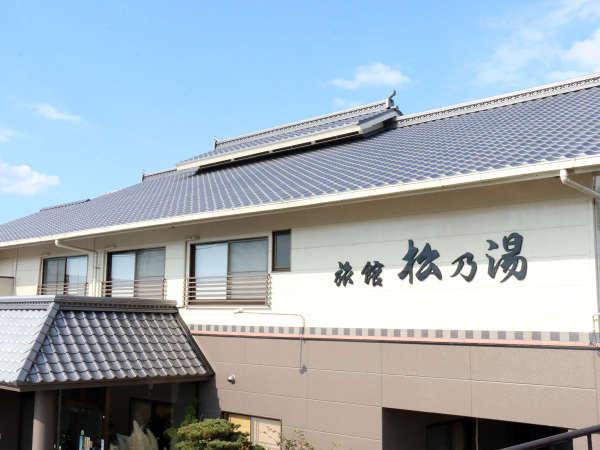 植木温泉 旅館 松乃湯の外観