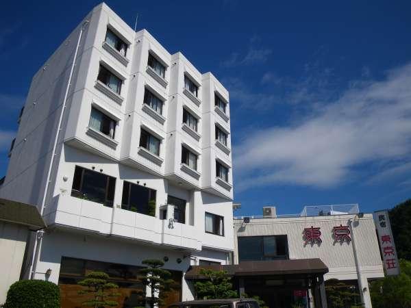 民宿 東京荘の外観